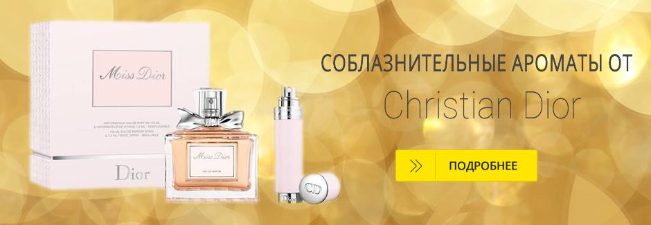 Vipdepot интернет магазин парфюмерии